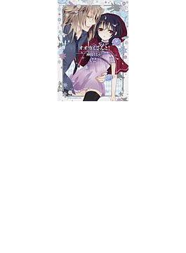 オオカミさんと!(あすかコミックスDX) 2巻セット(あすかコミックスDX)