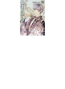 精霊プロデュース(あすかコミックスDX) 2巻セット(あすかコミックスDX)