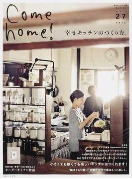 Come home! vol.27 幸せキッチンのつくり方。