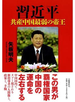 習近平 共産中国最弱の帝王