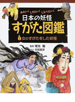 日本の妖怪すがた図鑑 1 女のすがたをした妖怪