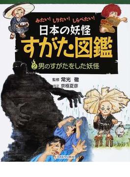 日本の妖怪すがた図鑑 2 男のすがたをした妖怪