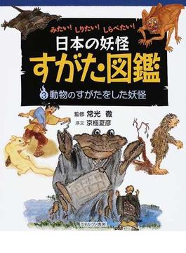 日本の妖怪すがた図鑑 3 動物のすがたをした妖怪