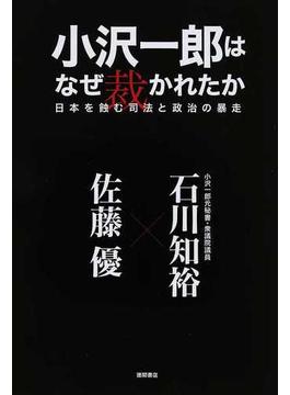 小沢一郎はなぜ裁かれたか 日本を蝕む司法と政治の暴走