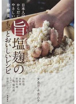 旨塩麴のもっとおいしいレシピ 日本人のからだにやさしい発酵食