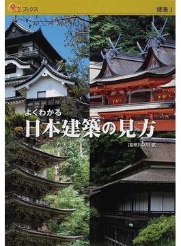 よくわかる日本建築の見方(楽学ブックス)