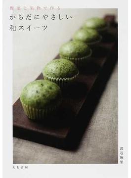 からだにやさしい和スイーツ 野菜と果物で作る