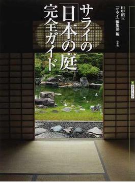 サライの「日本の庭」完全ガイド