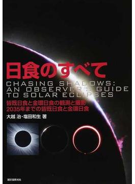 日食のすべて 皆既日食と金環日食の観測と撮影 2035年までの皆既日食と金環日食