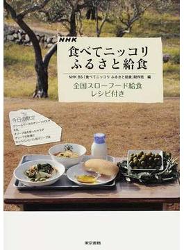 NHK食べてニッコリふるさと給食 全国スローフード給食レシピ付き