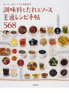 調味料とたれ&ソース王道レシピ手帖568 おいしい味のパズル自由自在
