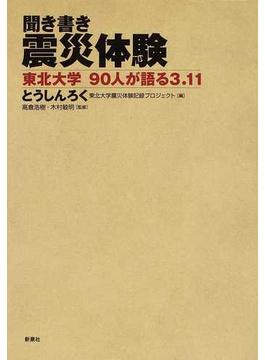 聞き書き震災体験 東北大学90人が語る3.11