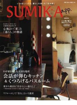 スミカアプリ vol.1 いま欲しいのは、暮らしを楽しむ「住み家」