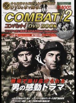 COMBAT!2 DVD BOOK また、一人減った・地下室の分隊