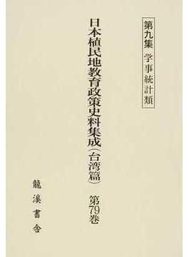 日本植民地教育政策史料集成 復刻版 台湾篇第79巻 第9集 学事統計類