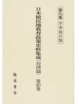 日本植民地教育政策史料集成 復刻版 台湾篇第80巻 第9集 学事統計類