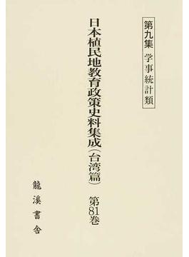 日本植民地教育政策史料集成 復刻版 台湾篇第81巻 第9集 学事統計類