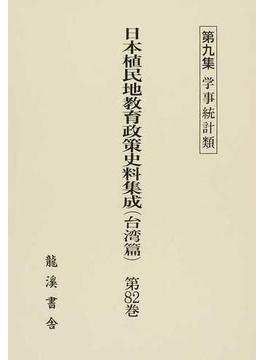 日本植民地教育政策史料集成 復刻版 台湾篇第82巻 第9集 学事統計類