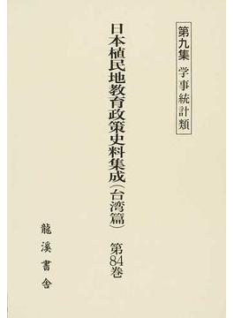日本植民地教育政策史料集成 復刻版 台湾篇第84巻 第9集 学事統計類