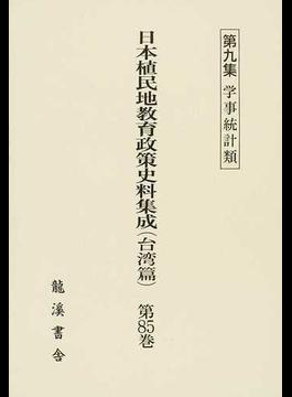 日本植民地教育政策史料集成 復刻版 台湾篇第85巻 第9集 学事統計類