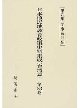 日本植民地教育政策史料集成 復刻版 台湾篇第86巻 第9集 学事統計類