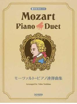モーツァルト・ピアノ連弾曲集 2012