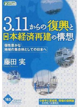 3.11からの復興と日本経済再建の構想 個性豊かな地域の集合体としての日本へ