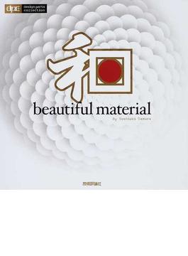 和beautiful material