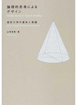 論理的思考によるデザイン 造形工学の基本と実践