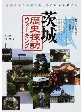 茨城歴史探訪ウォーキング 県内各地で気軽に楽しめるルートガイド