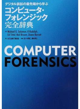 コンピュータ・フォレンジック完全辞典 デジタル訴訟の最先端から学ぶ