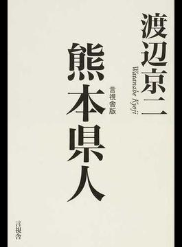 熊本県人 言視舎版