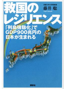 救国のレジリエンス 「列島強靭化」でGDP900兆円の日本が生まれる
