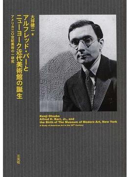 アルフレッド・バーとニューヨーク近代美術館の誕生 アメリカ20世紀美術の一研究