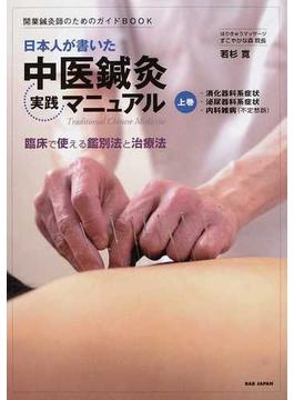 日本人が書いた中医鍼灸実践マニュアル 臨床で使える鑑別法と治療法 上巻 消化器科系症状 泌尿器科系症状 内科雑病(不定愁訴)
