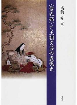〈紫式部〉と王朝文芸の表現史
