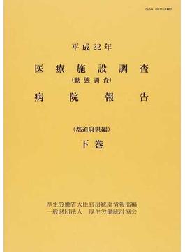 医療施設調査病院報告 動態調査 平成22年下巻 都道府県編