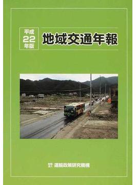 地域交通年報 平成22年版