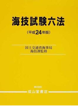 海技試験六法 平成24年版