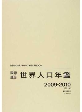 国際連合世界人口年鑑 VOL.61(2009−2010) 特集題目表〈一般統計〉