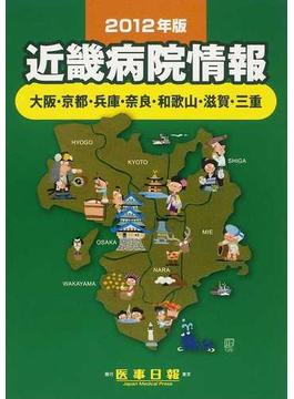 近畿病院情報 大阪・京都・兵庫・奈良・和歌山・滋賀・三重 2012年版