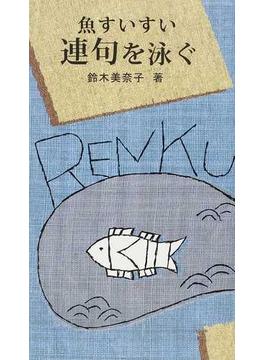 魚すいすい連句を泳ぐ(銀鈴叢書)