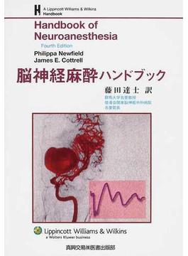 脳神経麻酔ハンドブック
