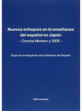 スペイン語教育論文集
