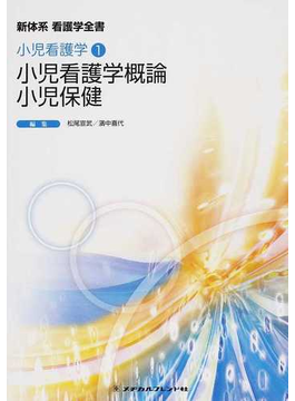 新体系看護学全書 第4版 30 小児看護学 1 小児看護学概論 小児保健
