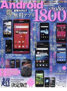 Android無料アプリ最強カタログ1800 ホントに使える0円アプリの「超」決定版!!