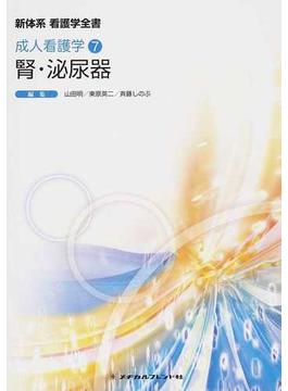 新体系看護学全書 第3版 20 成人看護学 7 腎・泌尿器