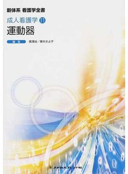 新体系看護学全書 第3版 25 成人看護学 11 運動器