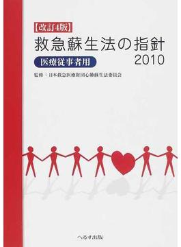 救急蘇生法の指針 医療従事者用 2010