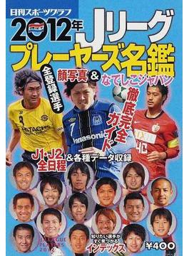 Jリーグプレーヤーズ名鑑 2012年